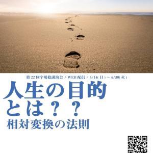 『第22回宇場稔講演会・WEB配信人生の目的とは??相対変換の法則』視聴しました!
