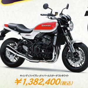 バイク Z900RS