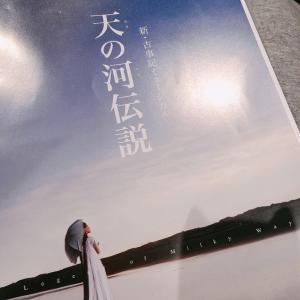 """""""天の河伝説''観て来ました!"""