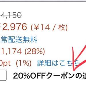 """""""【Amazon】オムツの値引きが凄い‼️サイズあり"""""""