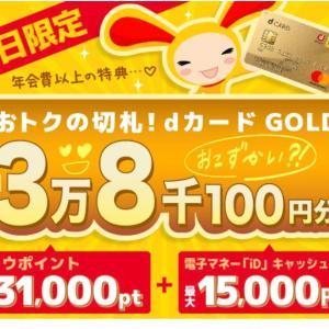 【ワラウ】今日のワラウもすごい♡最大800円もらえます
