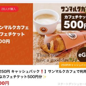 タイムバンク♡今なら登録で600円!!