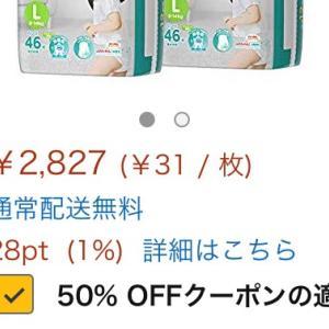 【急ぎ】追記あり。アマゾンでパンパース Lが半額♡