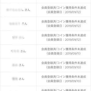 イツモン♡ボーナスチケットCHANCE