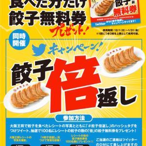 11/22〜大阪王将で餃子食べた分だけ無料券もらえる♡