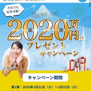 グローバルWiFiで2020万円分当たる♡