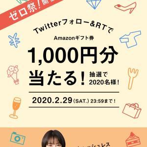 ツイッター懸賞♡三菱UFJニコス