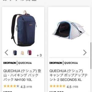 """""""安ポチ。バックパックが送料無料で390円。"""""""