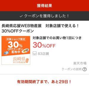 【値上り】マスク100枚が30%オフクーポンで1000円以下!