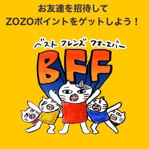 """""""ZOZOTOWN新規登録で1500円分のポイントが貰えます!"""""""