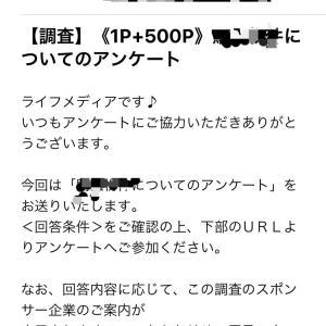 ライフメディア♡アンケートに答えるだけで500円!