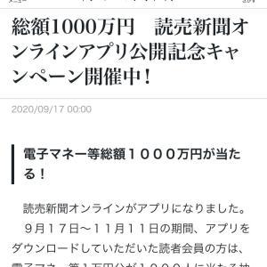 読売新聞アプリで毎日抽選!!