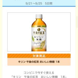 予告♡9/21〜めざましジャンケンで紅茶が当たる