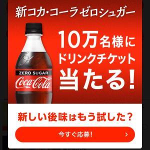 コークオンアプリ♡10万人にコーラが当たります