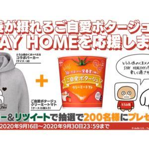 日清カップスープ♡200名様