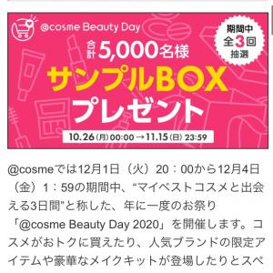 @cosme♡5000名にサンプルボックスプレゼント