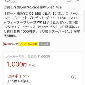 日焼け止めが11000円→1000円