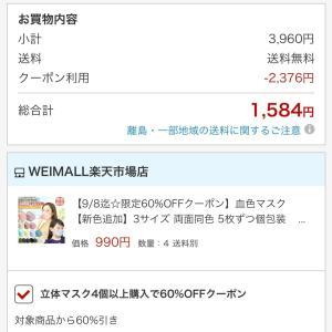 マスク20枚入り990円 4つ買うと1584円の謎