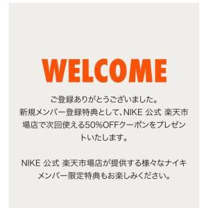 NIKE50%dealからの50%オフクーポン