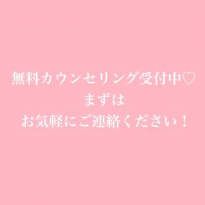 必見♡《東京都/神奈川県》30〜40歳男性新会員さん