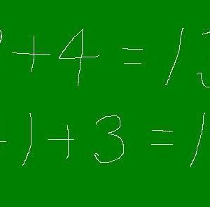 繰り上がりのある足し算は加数分解で解く!?