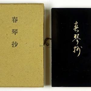 春琴抄とその時代
