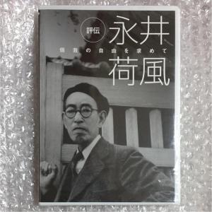 永井荷風、永井智子と永井路子