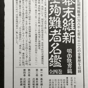 『 幕末維新全殉難者名鑑 』