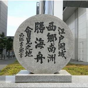 薩摩藩蔵屋敷跡