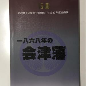 慶応4年1月の会津藩殉難者