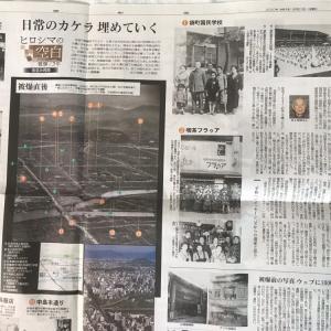 90才の父の思いが中国新聞に掲載されてます