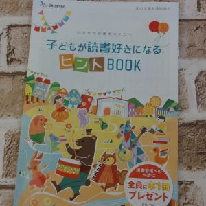 子どもが読書好きになるヒントBOOK