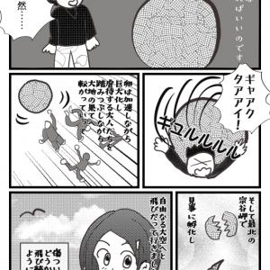 平山先生の漫画