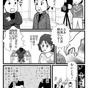 漫画家・平山崇の新作「とある少女の嫌悪感 第5話 大食いとタイムスリップ」