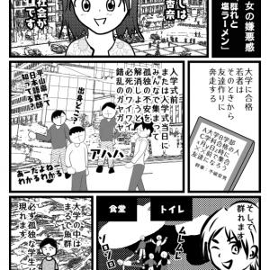 漫画家日本語教師・平山崇の新作「とある少女の嫌悪感 第6話」