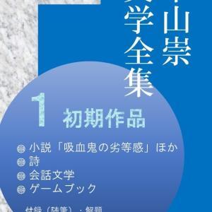 平山崇文学全集 第1巻 初期作品