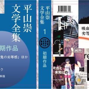 平山崇文学全集第1巻の表紙、背表紙、裏表紙