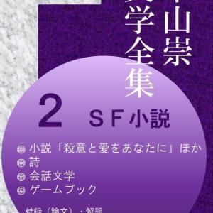 平山崇文学全集第2巻 表紙、前書き、目次