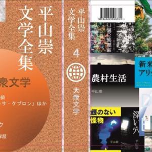 平山崇文学全集 第4巻 大衆文学
