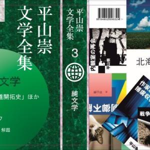 平山崇文学全集 第3巻 純文学