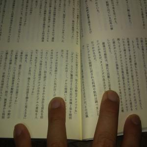 二週間前、私は平山崇文学全集第4巻を買った。すると……