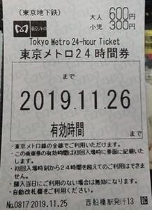 東京駅とマウスのイベント 2019年11月25日