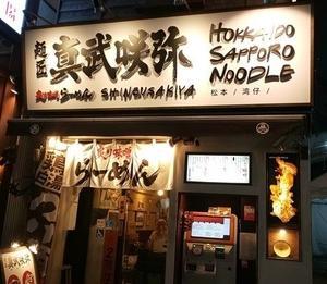 渋谷でDQWのお土産から真武咲弥 渋谷店で遅めのランチ 2019年11月25日