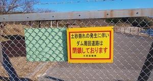 長柄ダム (千葉県 ダムカード) 2020年1月6日