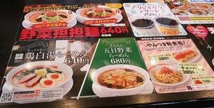 幸楽苑 千葉園生店 楽天ポイント消化 2020年2月14日