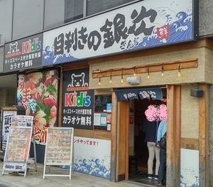 目利きの銀次 五井西口駅前店 2021年5月1日