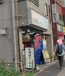 北海道らーめん ひむろ 稲毛店 2021年10月13日