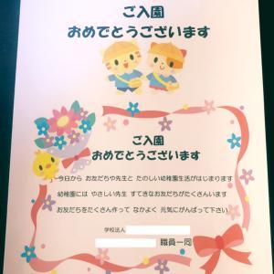 3y0m♡幼稚園