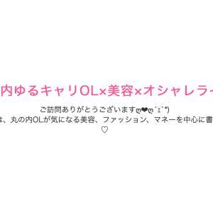 【感謝企画ブログ紹介】憧れの丸の内OLなつさん♡