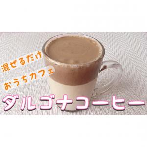 韓国で話題!?おうちカフェをさらに楽しめるダルゴナコーヒー